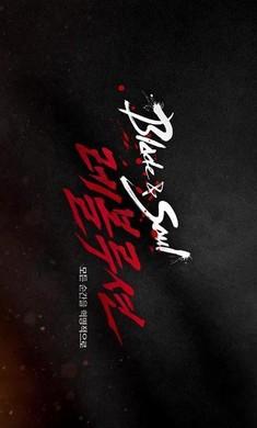 剑灵:革命-韩服