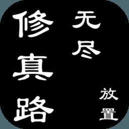 无尽修真路(试玩版)v0.1.0 安卓版
