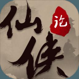仙侠论v1.0 安卓版