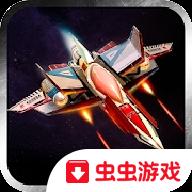 星系保卫战v1.0 安卓版