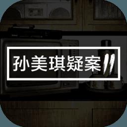 孙美琪2 安卓正版
