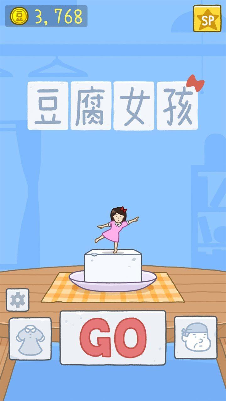 豆腐女孩破解版游戏截图