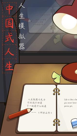 中国式人生宣传图片