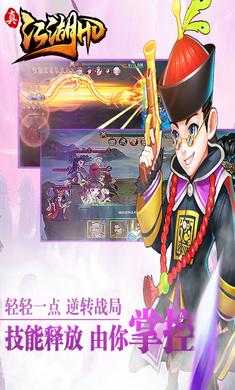 真江湖HD变态版