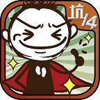 史上最坑爹的游戏14v2.0.08 安卓版