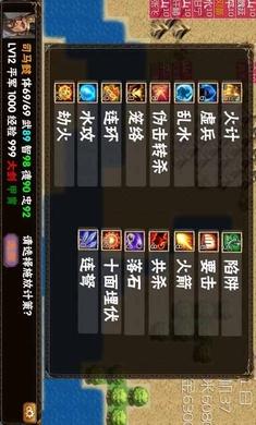 三国志 霸王的梦想破解版安卓版下载 三国志 霸王的梦想破解版0.9.9.9图片