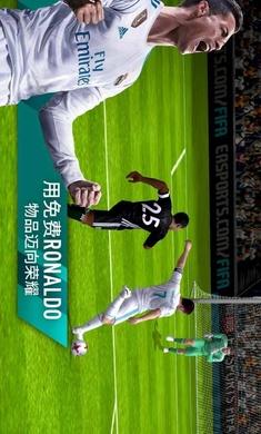 FIFA足球破解版