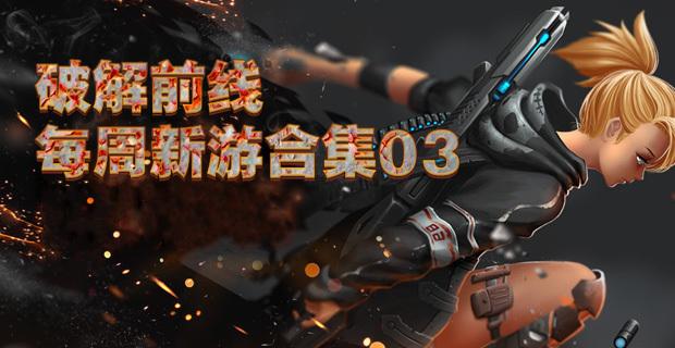 破解前线:每周新游合集03