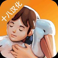 男孩与鹈鹕汉化(十八汉化)