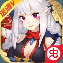 百妖夜行录-满V版(送京东卡)