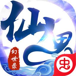 仙界幻世录v1.138.0 安卓正版