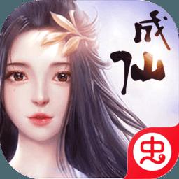 成仙无商城版v1.0.16.2279 安卓正版
