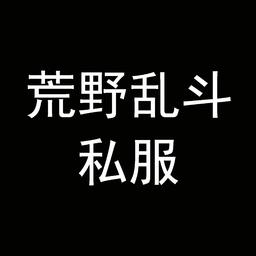 荒野乱斗私服v21.73 安卓版