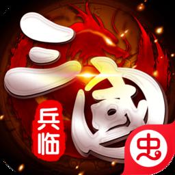 兵臨三國變態版-GM版獨家禮包