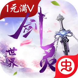剑灵世界-满V版
