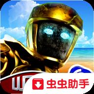 铁甲钢拳:世界机器人拳击破解版(新英雄)