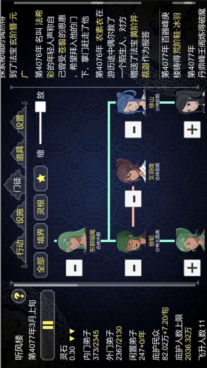 论如何建立一个修仙门派游戏截图
