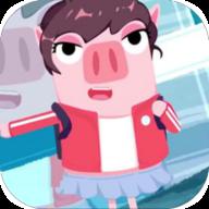 猪猪公寓图标